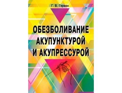 Книга «Обезболивание акупунктурой и акупрессурой: руководство по самолечению» Герман Г.В.